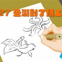 《鱼游到了纸上》课文朗读动漫