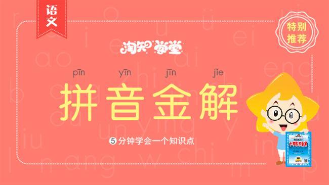 【看微课学拼音】部编版一年级(上)